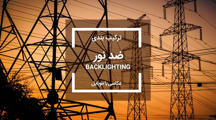 Backlighting1