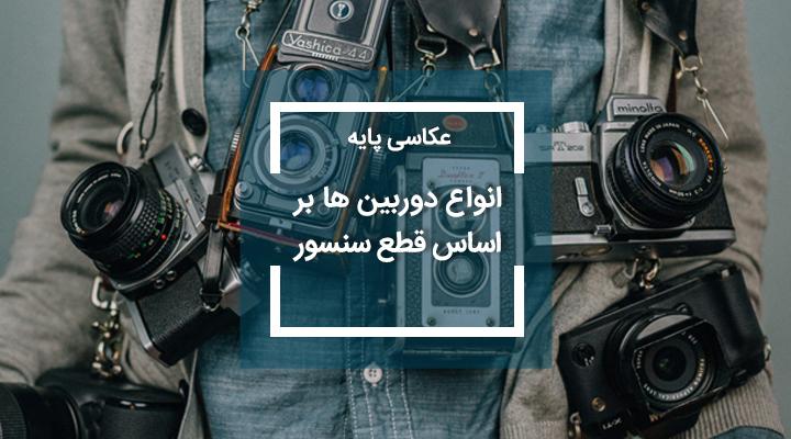 انواع دوربین ها بر اساس قطع سنسور