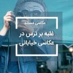Ghalabe Bar Tars Cover