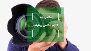 16 ژانر عکاسی پرطرفدار